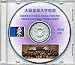 大阪音楽大学校歌CD